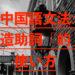 詳しく解説 中国語文法 構造助詞「的」の使い方(連体修飾)