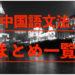詳しく簡単解説 初級中国語基礎文法 まとめ一覧