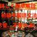 詳しく簡単解説 初級中国語文法 尽管と不管の違い