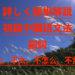 簡単解説 中国語文法  副詞「太,不太,不怎么」について
