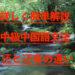 詳しく簡単解説 中級中国語文法  还有と还の違い