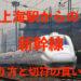 上海(上海駅・虹橋駅)から新幹線(高鉄)の乗り方と切符の買い方について