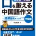 口を鍛える中国語作文「中級編」例文を全て公開