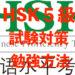 HSK5級のレベルと試験対策と勉強方法、参考書紹介